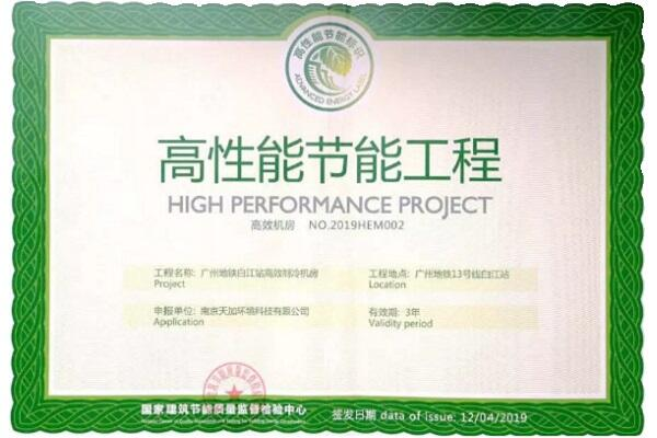 high performance project