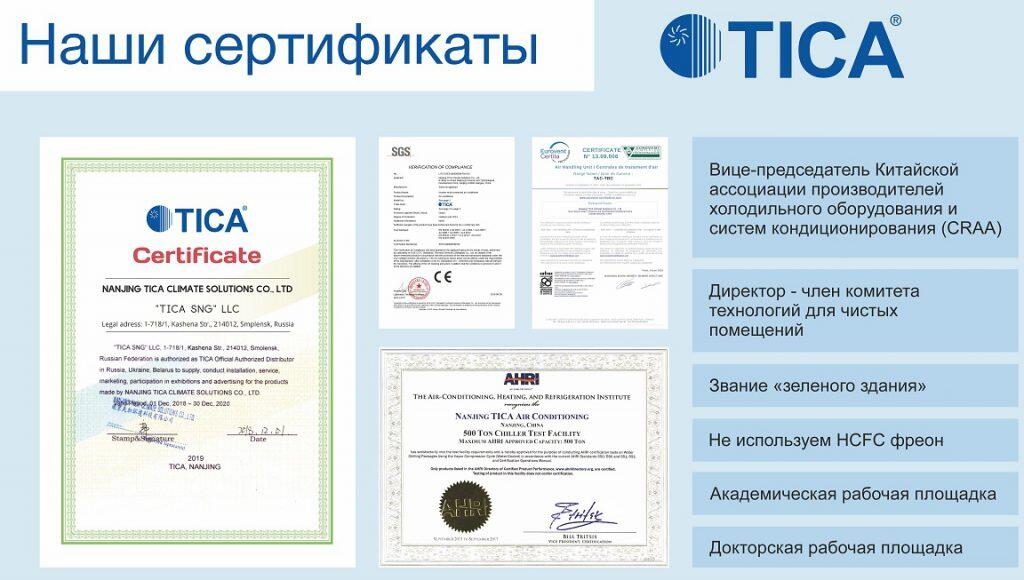 tica certificates