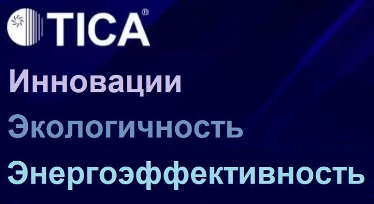 Проекты TICA