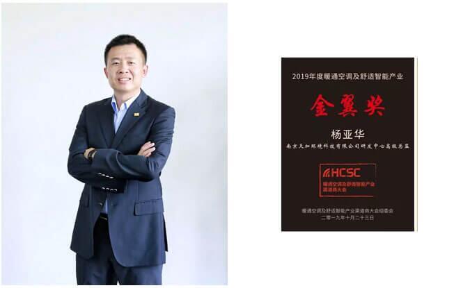 Руководитель центра исследований и разработокTICAЯн Яхуа