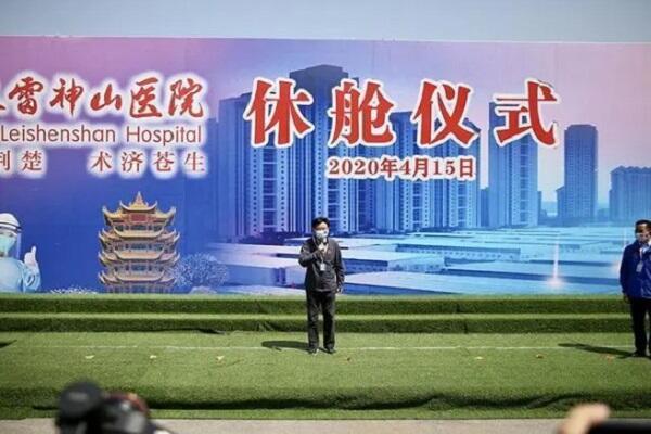 Официальная церемония закрытия инфекционного госпиталя Лэйшэньшань