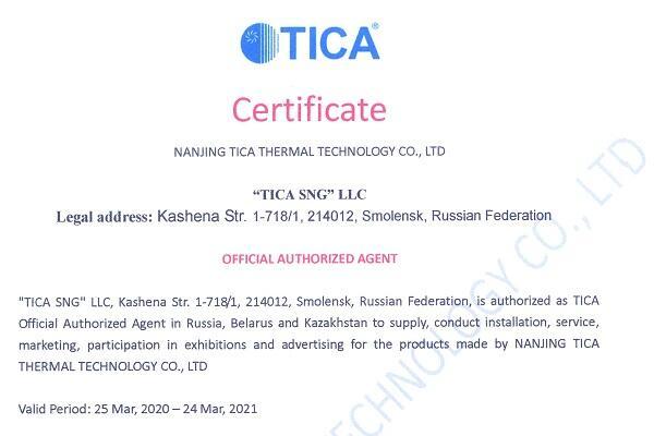 Сертификат, удостоверяющий, что ООО «ТИКА СНГ» стало официальным представителем TICA Thermal Technology Co., Ltd.