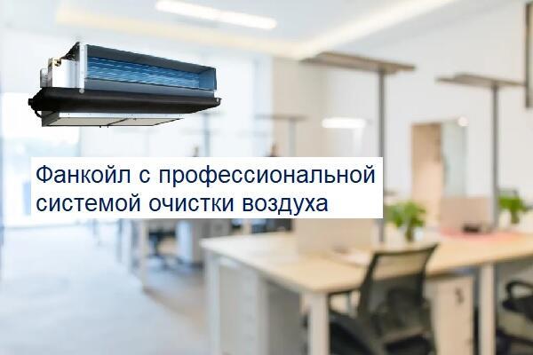 Фанкойл с профессиональной системой очистки воздуха