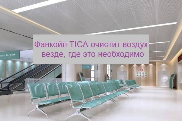Фанкойлы для больниц