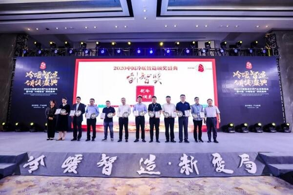 China Cool and Warm Intelligent Manufacturing Award