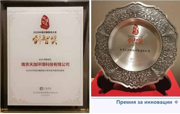 Премия за инновации