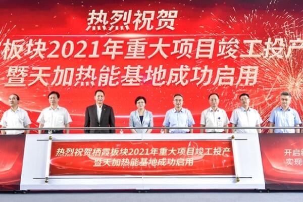 Церемония открытия завода TICA